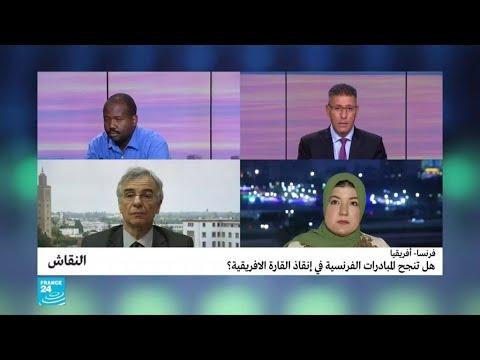 فرنسا - أفريقيا: هل تنجح المبادرات الفرنسية في إنقاذ القارة الأفريقية؟  - نشر قبل 2 ساعة