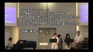 2017年6月25日礼拝賛美 thumbnail