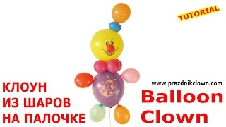 кЛОУН ИЗ ВОЗДУШНЫХ ШАРОВ НА ПАЛОЧКЕ своими руками How to Make a Balloon Clown TUTORIAL