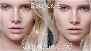 Выпуск 4. Обработка губ в Фотошопе