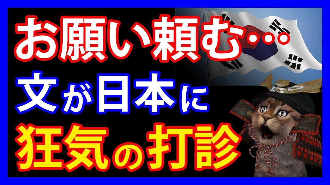 文大統領の訪日が濃厚!?文政権が粘り強く日本政府に要求しているものとは。G7での挨拶を巡ってはテレビ番組で議論があったものの・・・