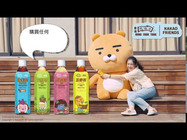【跨際數位行銷】鴻福堂 | 萊恩熊篇