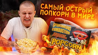Пробую САМЫЙ ОСТРЫЙ попкорн в мире! Из Американского сюрприз бокса!