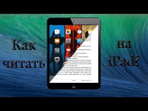 iPhone. Как скачивать книги на iPhone.из YouTube · С высокой четкостью · Длительность: 1 мин26 с  · Просмотры: более 51.000 · отправлено: 25-10-2012 · кем отправлено: TAIFUN