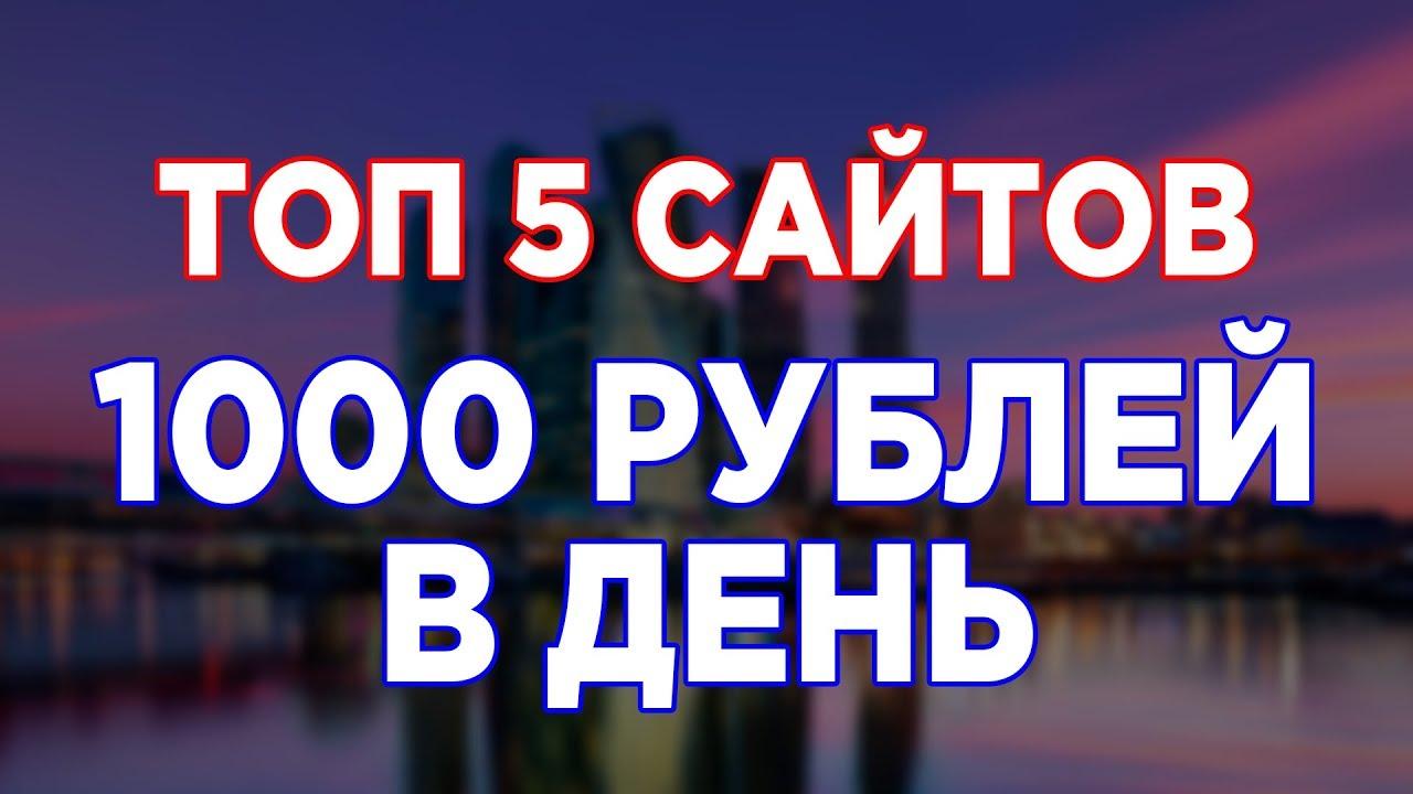ТОП 5 ЛУЧШИХ САЙТОВ ДЛЯ БЫСТРОГО ЗАРАБОТКА В ИНТЕРНЕТЕ БЕЗ ВЛОЖЕНИЙ 1000 РУБЛЕЙ ЗА ДЕНЬ