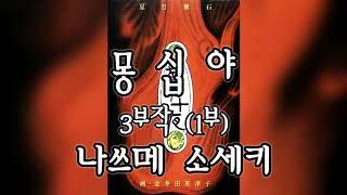 일본의 셰익스피어라 불린 대표적 일본 작가 '나쓰메 소세키'의 단편 몽...