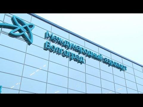 Волгоградский аэропорт открывает новые направления