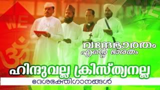 Hinduvalla Christian...   Vande Bharatham Ente Bharatham   Patriotic Album Song [ ദേശഭക്തി ഗാനങ്ങൾ ]
