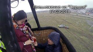"""Предложение на """"Сердце"""", 17-03-2018"""