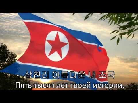조선민주주의인민공화국 애국가 Гимн КНДР 朝鲜民主主义人民共和国国歌
