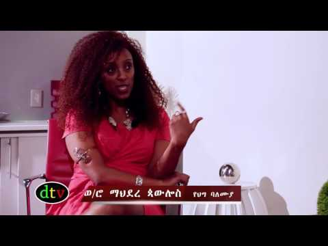 Gera Show - Interview with Mahdere Paulos  Former Executive Director of the EWAL