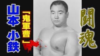 プロレス 闘魂 山本 小鉄 「鬼軍曹 」 関連動画 猪木・馬場組 https://w...