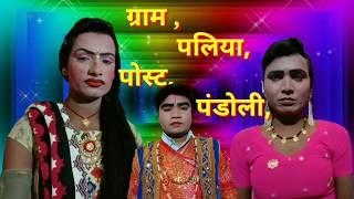 (( भाग- 1 )) पूजा के फूल । राम सजीवन । ग्राम पलिया  रायबरेली की नौटंकी । March 2020 ki hit prastuti