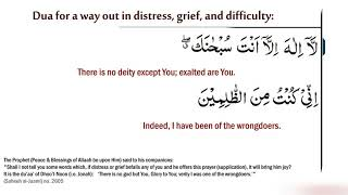 Dua for a way out when in grief, distress  & Difficulty:Dua of Yunus (as): Ayat e karima