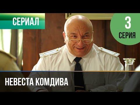 ▶️ Невеста комдива 3 серия - Мелодрама | 2020 - Русские мелодрамы