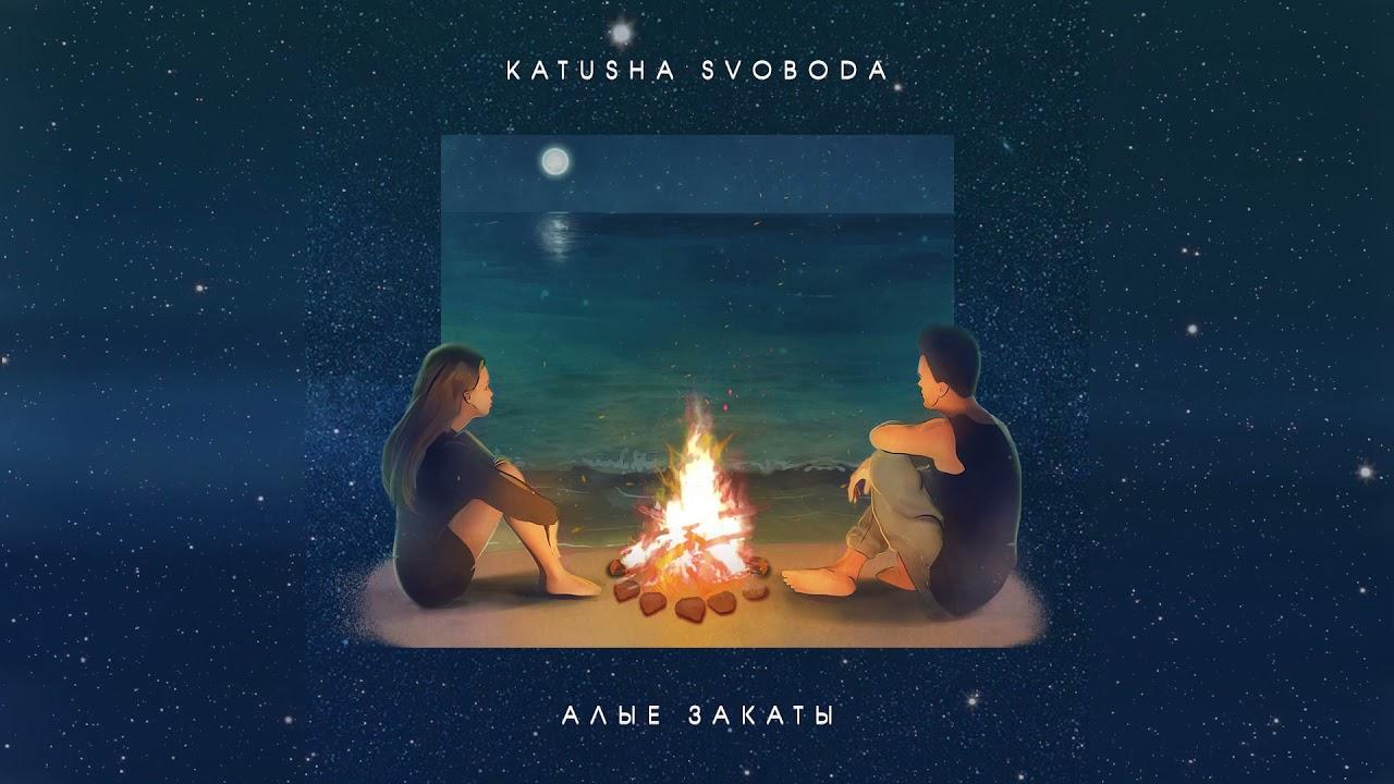 "Копия Katusha Svoboda - ""Алые Закаты"" is Out Now on 140+ Digital Stores Worldwide!"