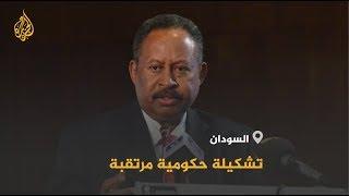 🇸🇩 المشهد السوداني.. ماذا بعد اختيار حمدوك لرئاسة الحكومة الانتقالية؟