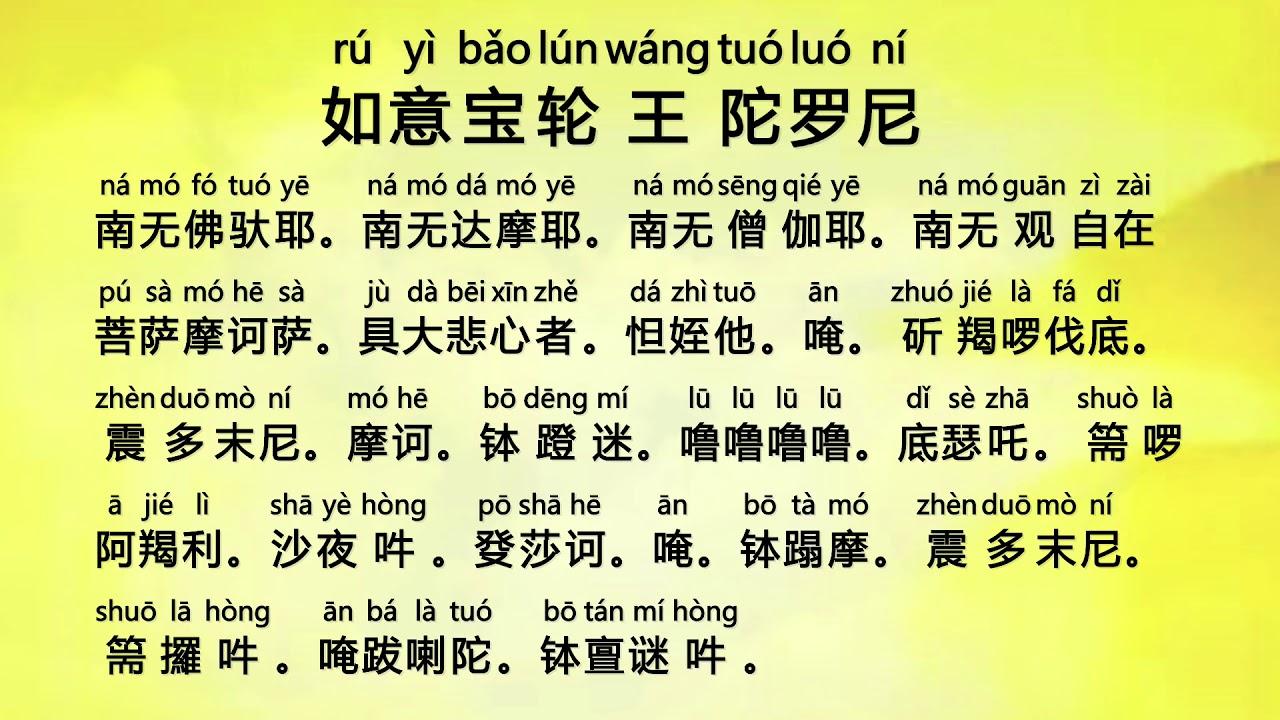 如意宝轮王陀罗尼 (Ru Yi Bao Lun Wang Tuo Luo Ni) - Cintamani Cakravartin Dharani