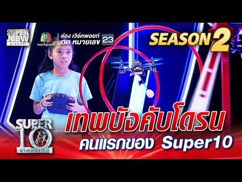 น้องนิว เทพบังคับโดรน คนแรกของ Super10  | SUPER 10 Season 2