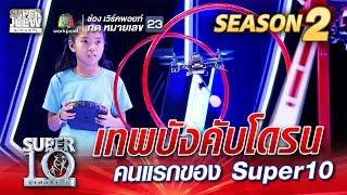 น้องนิว เทพบังคับโดรน คนแรกของ Super10    SUPER 10 Season 2