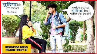 Epic Insulting Girls Prank II Comments on Girls Prank With a Twist I Funny Videos || Pranks in India