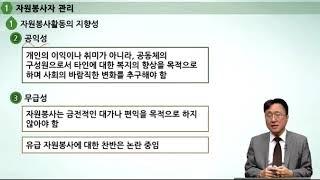 7 1 사회복지행정론 49