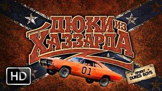 Дюки из Хаззарда | The Dukes of Hazzard [ТРЕЙЛЕР][RUS]