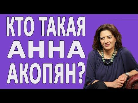Биография Анны Акопян - жены Никола Пашиняна