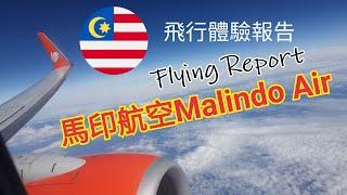 【#Vlog094飛行體驗馬印航空篇】 #MalindoAir #TaipeiToKualaLumpur #桃園飛吉隆坡  #2019吉隆坡之旅
