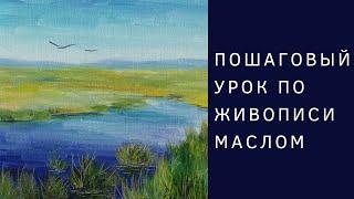 """Пишем пейзаж """"Синяя река"""" маслом [Пошаговый урок]"""