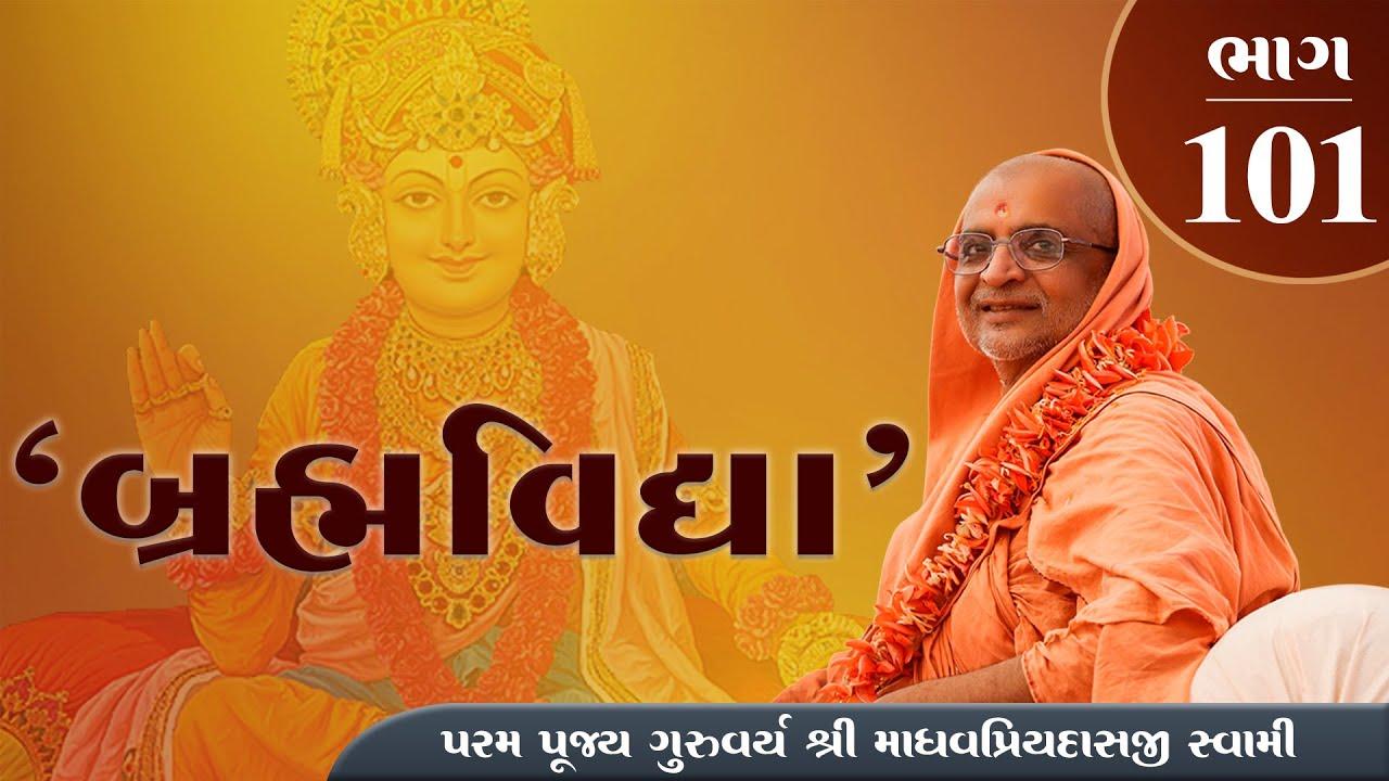 બ્રહ્મવિદ્યા 101 | Brahmavidya || 08-07-2020 || H H Sadguru Shree Madhavpriyadasji Swami