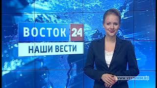 'Восток 24: Наши вести' от 14.02.2019
