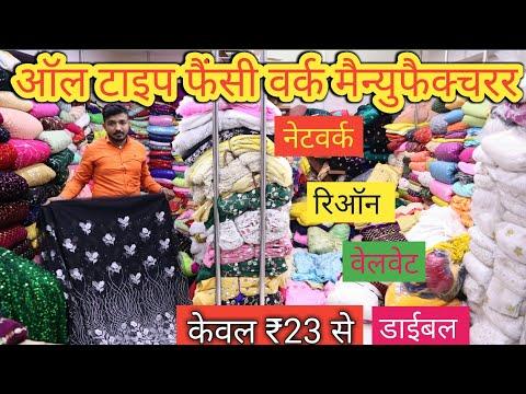 work fabric wholesaler in surat/net fabric manufacturers in surat/cotton work dress materials.