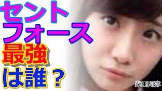 柴田阿弥が所属するセントフォースで誰が最強タレントなのか? 【関連動...