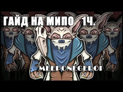 Гайд на мипо от Meeponegeroi | часть 1
