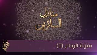 منزلة الرجاء (1) - د.محمد خير الشعال