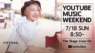 【7/18】ハラミちゃん - Opening Act【YouTube Music Weekend vol.3】