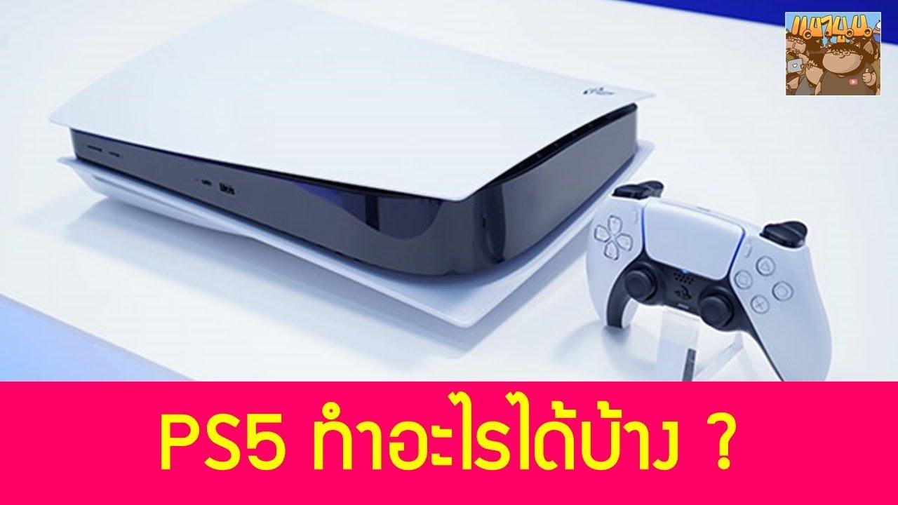 PS5 ทำอะไรได้บ้าง ถ้าไม่เล่นเกม ? ดูหนัง 4K-8K ฟังเพลง ไลฟ์สด แคส สตรีมเกม ได้ด้วยนะ Disney Plus App