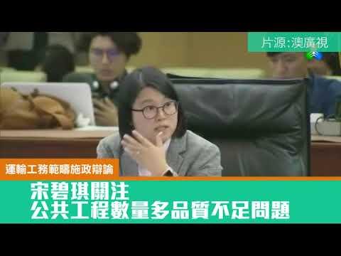 宋碧琪-2018年運輸工務範疇施政辯論