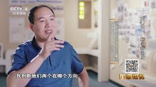 《国家记忆》 20201214 丈量珠峰 解密新高度| CCTV中文国际 - YouTube