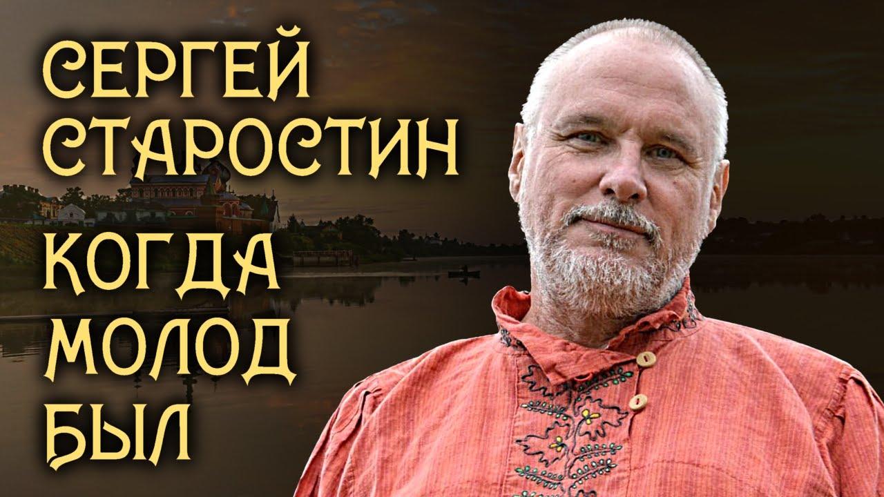 Сергей Старостин - Когда молод был