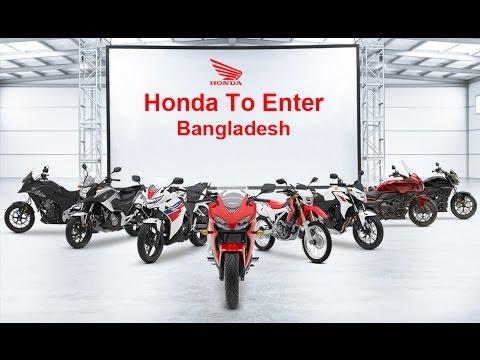 honda to enter bangladesh | check out - youtube