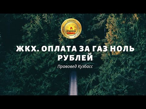 ЖКХ. Оплата за газ ноль рублей