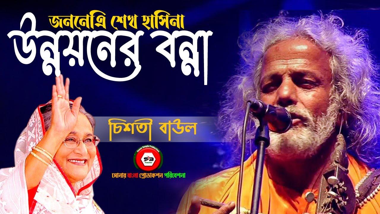 শেখ হাসিনাকে নিয়ে চিশতী বাউলের চমৎকার গান | chisty baul| folk song | Sunar bangla production