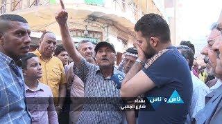 شارع المتنبي بغداد ٨ أيلول ٢٠١٩ - ناس وناس - الحلقة ٦٥٨