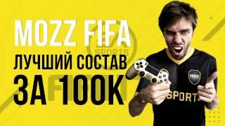 FIFA 17: Лучший состав за 100к