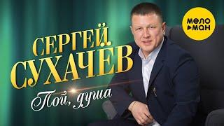 Смотреть клип Сергей Сухачёв - Пой Душа