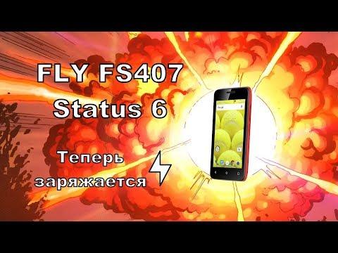 Ремонт телефона FLY FS407 Status 6. Не заряжается, не включается.