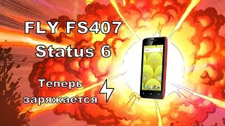 ремонт телефона FLY FS407 Status 6. Не заряжается, не включается