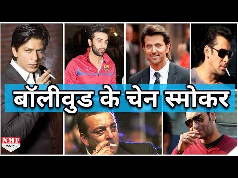 Bollywood के ये Star हैं Chain Smoker, Cigarette के बिना इनका रहना मुश्किल